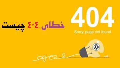 خطای 404 یافت نشد