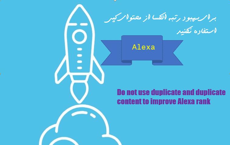 بهبود رتبه alexa بدون استفاده از متحوای تکراری