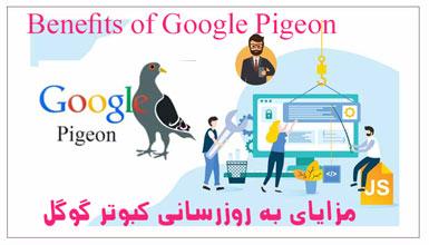 مزایای به روزرسانی کبوتر گوگل