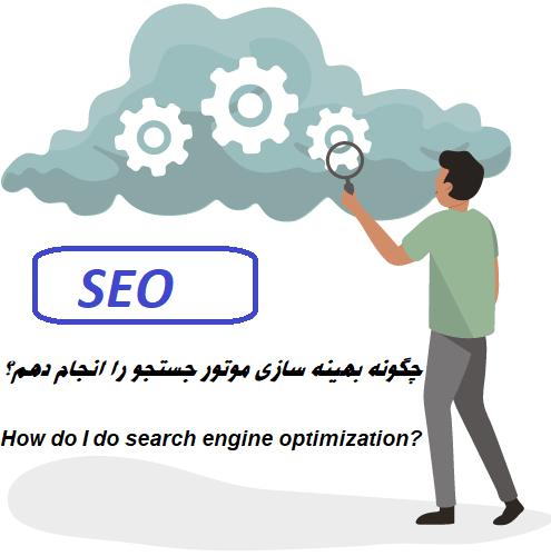 چگونه بهینه سازی موتور جستجو را انجام دهیم