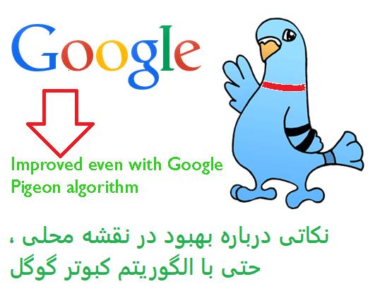 بهبود  حتی با الگوریتم کبوتر گوگل