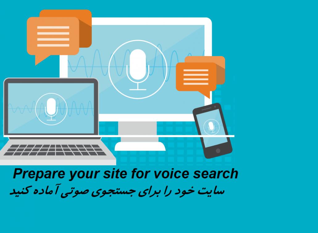 سایت برای جستجوی صوتی آماده کنید