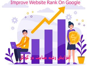 Photo of افزایش رتبه سایت در گوگل بدون نگرانی