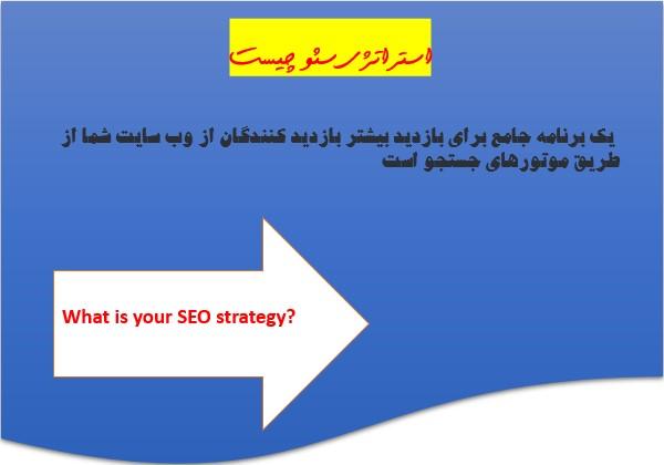 استراتژی SEO
