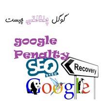 رفع گوگل پنالتی