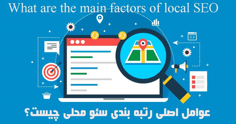 عوامل رتبه بندی سئو محلی