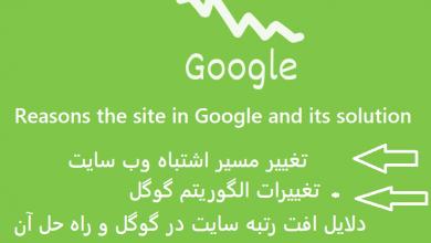 دلایل افت رفتبه گوگل